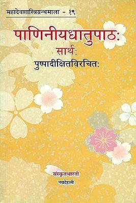 पाणिनीयधातुपाठ: Paniniya Dhatu Patha (Sanskrit Only)