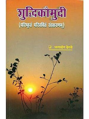 शुध्दिकौमुदी: Shuddhi Kaumudi