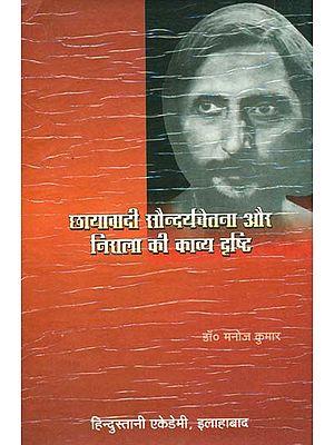 छायावादी सौंदर्यचेतन और निराला की काव्य दृष्टि: Aesthetic Sense of Chayavada and Poetry of Nirala