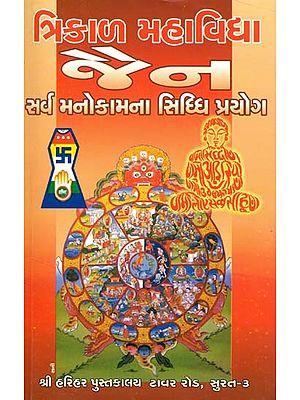 ત્રિકાળ મહાવિદ્યા જૈન: Trikal Mahavidya Jain - Sarv Manokamna Siddhi Prayog (Gujarati)