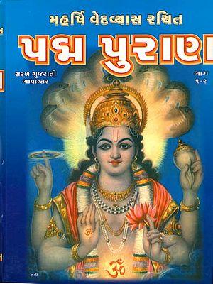 પદમ પુરણ: Padma Purana in Gujarati