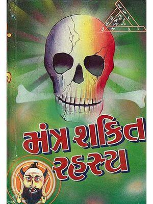 મંત્ર શક્તિ રહસ્ય: Mantra Shakti Rahashya (Gujarati)