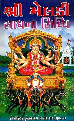 શ્રી મેલડી સાધના સિધ્ધિ: Shri Meladi Sadhana Siddhi  (Gujarati)