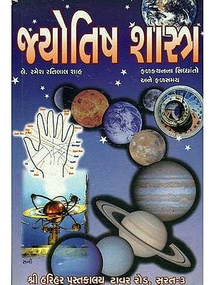 જ્યોતિષ શાસ્ત્ર: Jyotish Shastra (Gujarati)