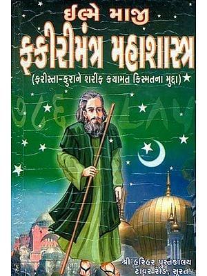 ફકીરીમંત્ર  મહાશાસ્ત્ર: Fakiri Mantra Maha Shastra (Gujarati)