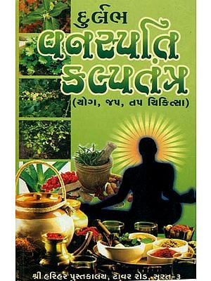 દુર્લભ વનસ્પતિ કલ્પતંત્ર: Durlabh Vanaspati Kalpa Tantra (Gujarati)
