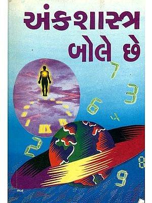 અંક શાસ્ત્ર બોલે છે: Numerology for All (Gujarati)
