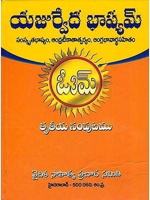 యజుర్వేద భశ్యమ్: The Yajurveda Bhashyam with The Commentary of Maharshi Dayananda Saraswati (Telugu)