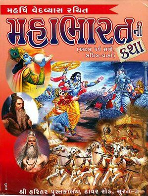 મહાભારત ની કથા: Mahabharata (Gujarati)