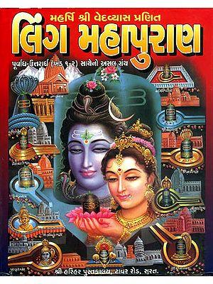લિંગ મહાપુરાણ: Linga Purana (Gujarati)