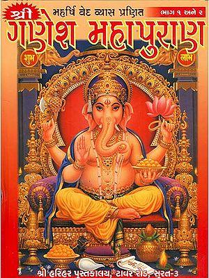 શ્રી ગણેશ મહાપુરાણ: Sri Ganesha Purana (Gujarati)