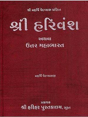 શ્રી હરિવંશ: Shri Harivamsa Purana (Gujarati)