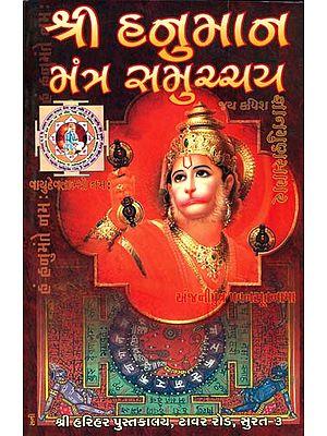શ્રી હનુમાન મંત્ર સમુચ્ચય: Shri Hanuman Mantra Samucchaya (Gujarati)