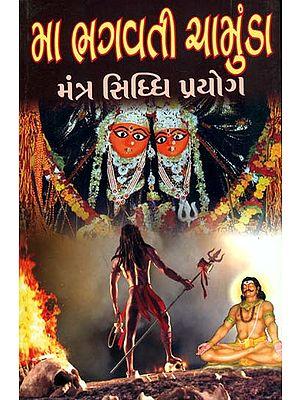 માં ભગવતી ચામુંડા મંત્ર સિદ્ધિ પ્રયોગ- Ma Bhagvati Chamunda Mantra Siddhi Prayog (Gujarati)