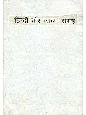 हिन्दी वीर काव्य संग्रह: Vira Kavya Sangraha (An Old and Rare Book)