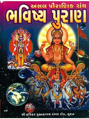ભવિષ્ય પુરણ: Bhavishya Purana (Gujarati)