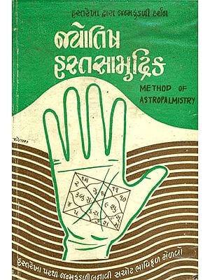 જ્યોતિષ હસ્ત સામુદ્રિક: Method of Astropalmistry in Gujarati (An Old Book)