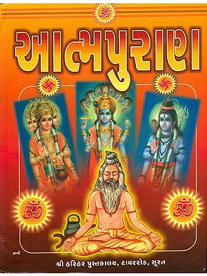 આત્મ પૂરાણ: Atma Purana (Gujarati)