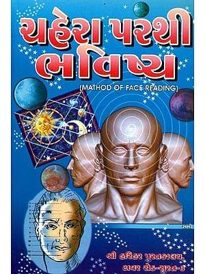 ચહેરા પરથી ભવિષ્ય: Method of Face Reading (Gujarati)