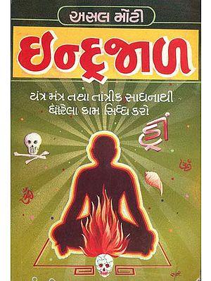 ઈન્દ્રજાળ: Indrajaal (Gujarati)