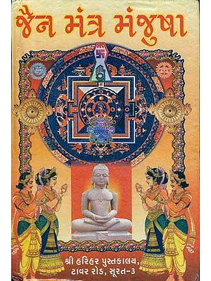 જૈન મંત્ર મંજુષા: Jaina Mantra Manjusha (Gujarati)