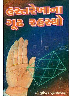 હસ્તરેખાના ગૂઢરહસ્યો: Secrets of Palmistry (Gujarati)