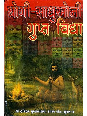 યોગી સાધુઓની ગુપ્ત વિદ્યા: Gupta Vidya of Yogi and Sadhu (Gujarati)