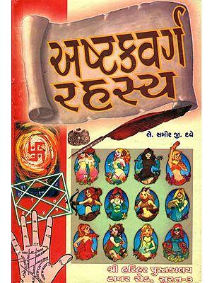 અષ્ટક્વર્ગ રહસ્ય: Secrets of Ashtakvarga (Gujarati)