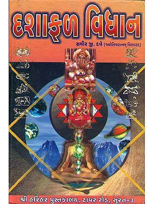 દશાફળ વિધાન: Dasha Phala Vidhana (Gujarati)