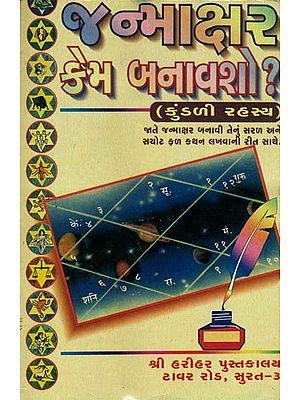 જન્માક્ષર કેમ બનાવશો: Secrets of Kundali (Gujarati)