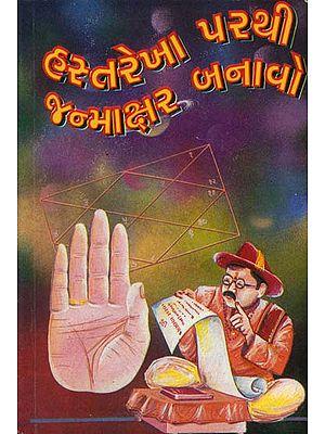 હસ્તરેખા પરથી જન્માક્ષર બનાવો: First Alphabets of Name Through Palmistry (Gujarati)