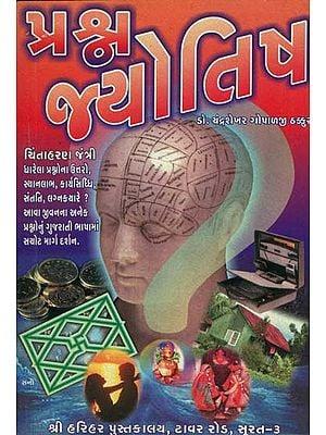 પ્રશ્ન જ્યોતિષ: Prashna Jyotish (Gujarati)