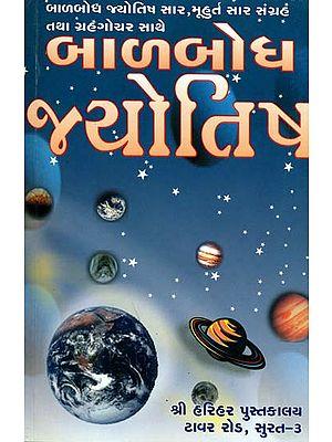 બાળબોધ જ્યોતિષ: Balbodh Jyotish (Gujarati)