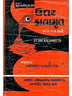 ઉત્તર કાલામૃત: Uttar Kalamrita (Gujarati)