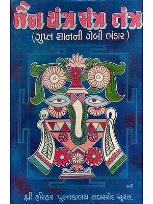 જૈન યંત્ર મંત્ર તંત્ર: Jain Yantra Mantra Tantra  (Gujarati)