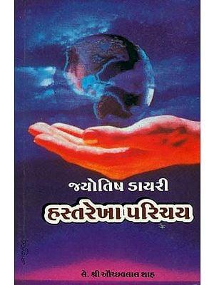 હસ્તરેખા પરિચય: Introduction to Palmistry (Gujarati)