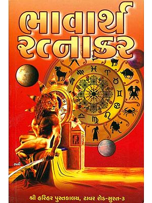 ભાવાર્થ રત્નાકર: Bhavartha Ratnakar (Gujarati)