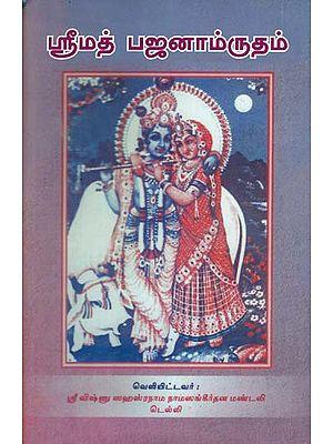 ஸ்ரீமத் பஜனம்ருடம்: Srimad Bhajanamrita (Tamil)
