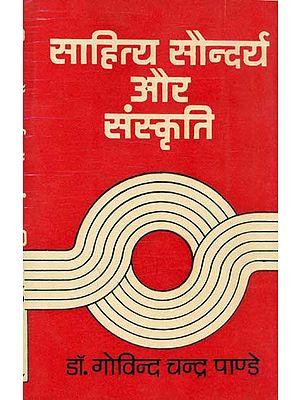 साहित्य सौन्दर्य और संस्कृति: Literature Aesthetic and Culture (An Old and Rare Book)