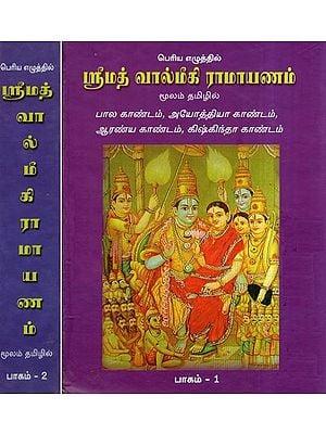 ஸ்ரீமத் வால்மீகி ராமாயணம்: Srimad Valmiki Ramayan in Two Volumes (Tamil)