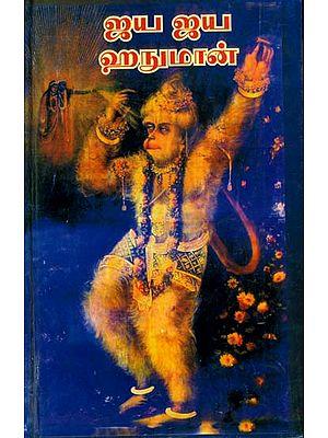 ஜய ஜய ஹனுமான்: Jaya Jaya Hanuman (Tamil)