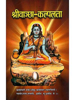 श्रीवाञ्छा कल्पलता: Shree Vanchha Kalpalata