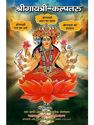 श्रीगायत्री कल्पतरु: Shri Gayatri Kalpataru