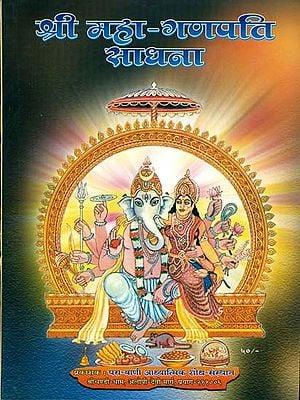 श्री महा - गणपति साधना: Shri Ganapati Sadhana