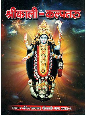 श्री काली - कल्पतरु: Shri Kali Kalpataru