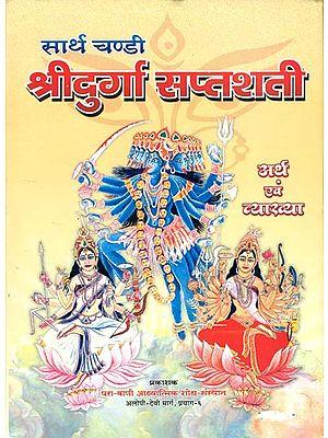 श्री दुर्गा सप्तशती (संस्कृत एवं हिन्दी अनुवाद) - Shri Durga Saptashati