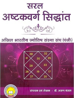 सरल अष्टकवर्ग सिध्दांत: Saral Ashtak Varg Siddhant