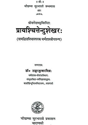 प्रायश्चित्तेन्दुशेखर:  Prayashchittendushekhar (Sanskrit Only)