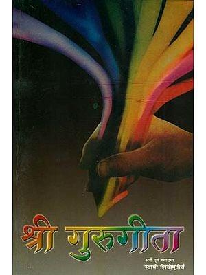 श्री गुरुगीता (संस्कृत एवं हिन्दी अनुवाद) -  Shri Guru Gita