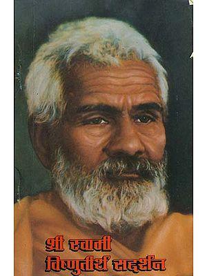 श्री स्वामी विष्णुतीर्थ सद्दर्शन: Shri Swami Vishnu Tirtha (An Old and Rare Book)